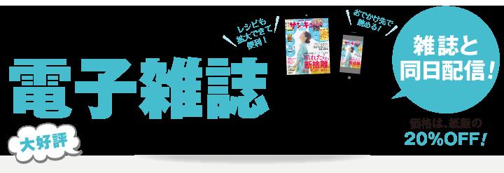 サンキュ!が電子書籍で登場!大好評 タブレットやスマートフォンで読める!雑誌と同日配信!1号380円(税込)