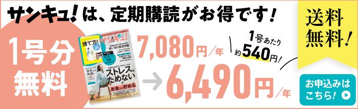定期購読 今年最もオトクな限定キャンペーン 12ヶ月分一括払いで600円割引!もちろん送料無料でお届け!