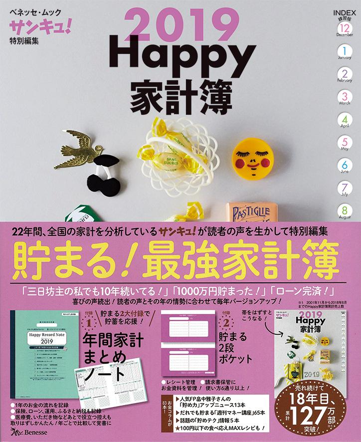 Happy家計簿2019