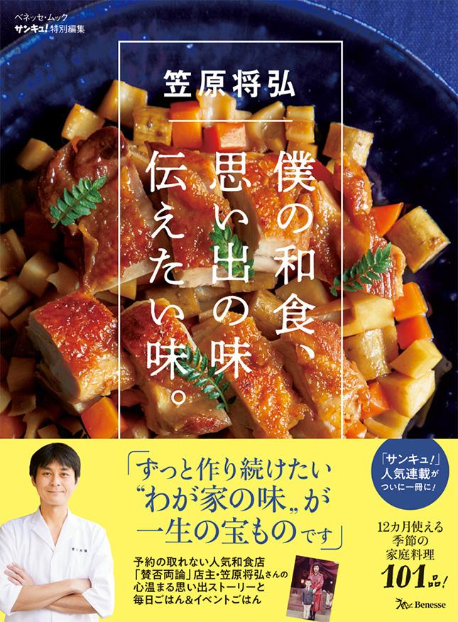 笠原将弘「僕の和食、思い出の味 伝えたい味。」