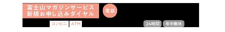 富士山マガジンサービス新規申し込み専用ダイヤル 0120-223223 受付時間:24時間(年中無休) 支払い方法:コンビニ、ATM