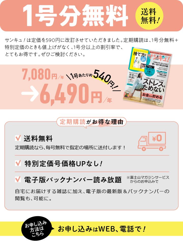 定期購読 期間限定割引キャンペーン実施!通常6360円/年が、2号分お得の5300円/年に!