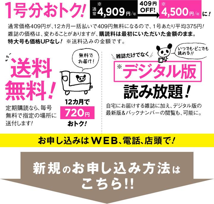 定期購読 12カ月分一括払いで 600円OFF!通常5040円/年が420円OFF! 4440円/年に!